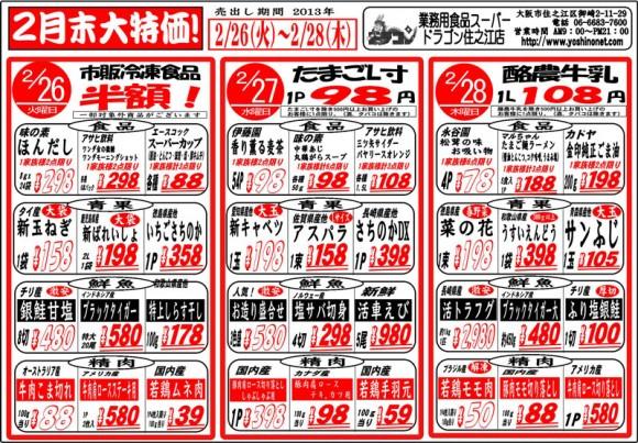 ドラゴン広告チラシ20130226_higawari_800