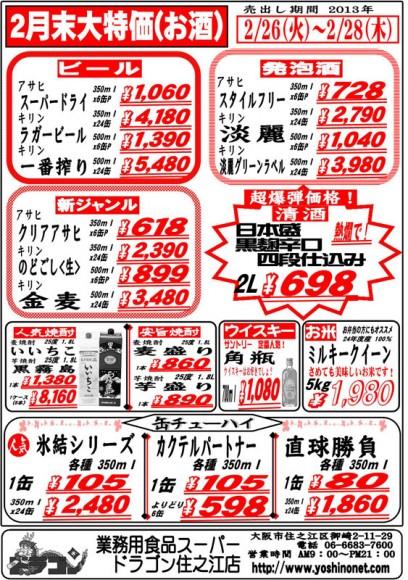 ドラゴン広告チラシ20130226_sake_800
