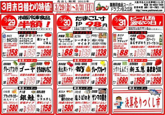ドラゴン広告チラシ20130329表800