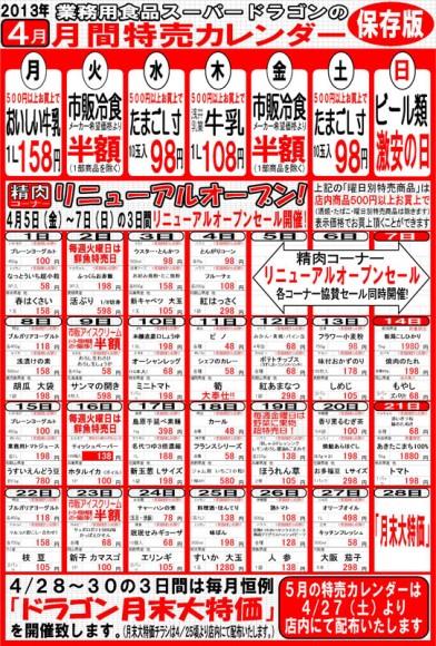 201304特売カレンダー