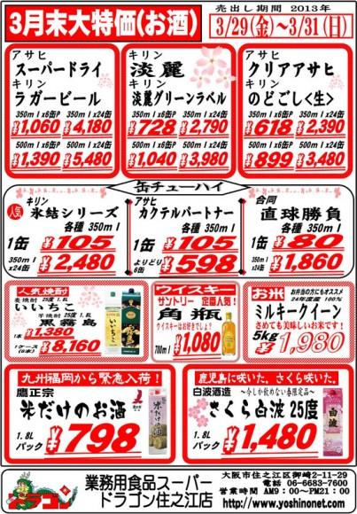 ドラゴン広告チラシ20130329酒800