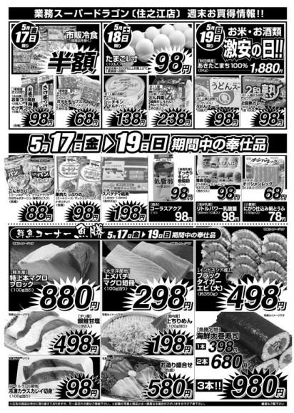 ドラゴン広告チラシ20130517裏800
