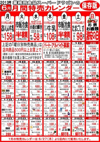 ドラゴン広告チラシ201306カレンダー800