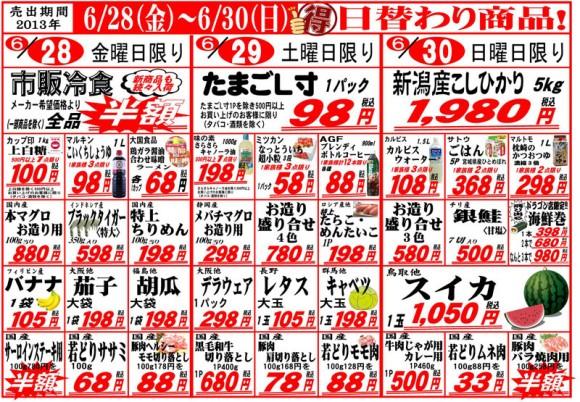 ドラゴン広告チラシ20130628表800