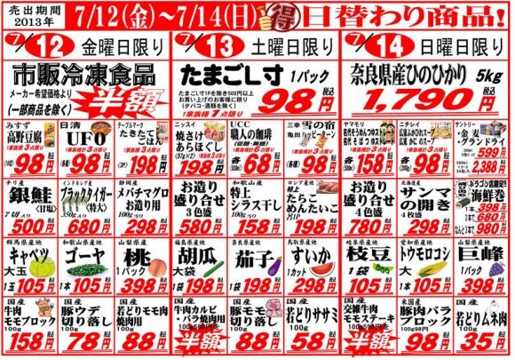 ドラゴン広告チラシ20130712表800