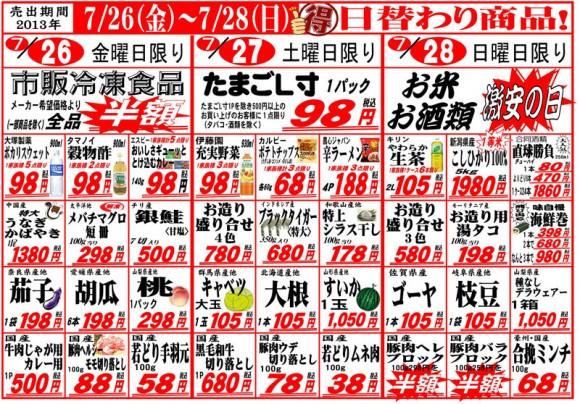 ドラゴン広告チラシ20130726表800