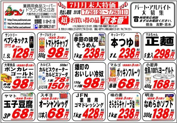ドラゴン広告チラシ20130726裏800