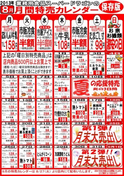 ドラゴン広告チラシ201308カレンダー800