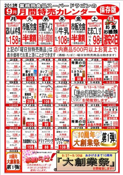 ドラゴン広告チラシ201309カレンダー800