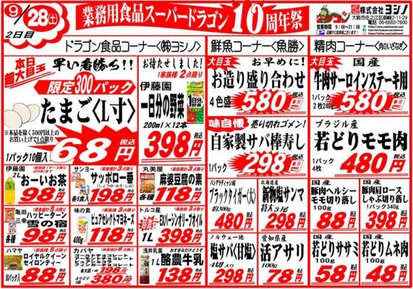 ドラゴン広告チラシ20130927_2_800