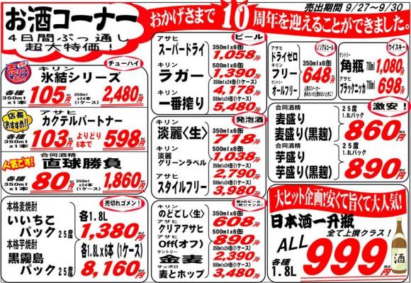 ドラゴン広告チラシ20130927_6_800