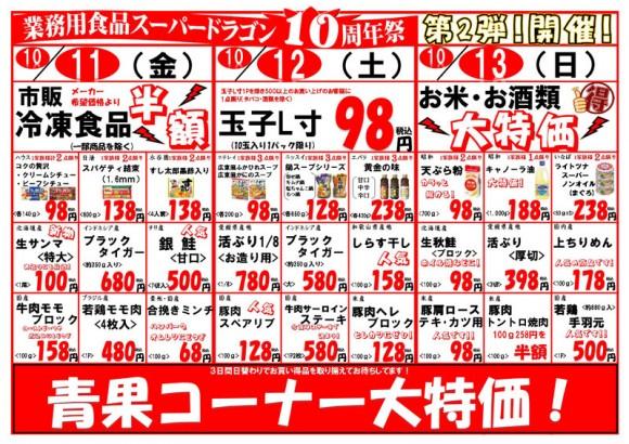 ドラゴン広告チラシ20131011表800