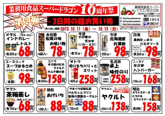ドラゴン広告チラシ20131011裏800