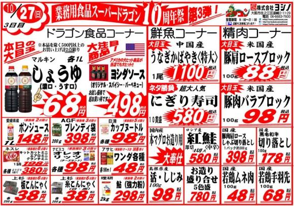 ドラゴン広告チラシ20131025_3_800