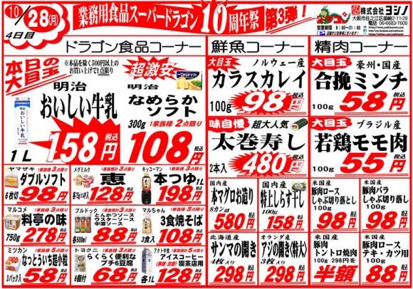 ドラゴン広告チラシ20131025_4_800