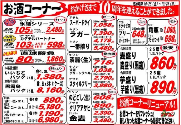 ドラゴン広告チラシ20131025_5_800