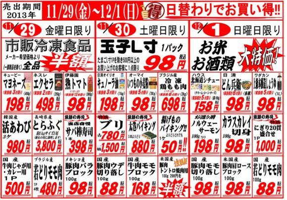 ドラゴン広告チラシ20131129表800