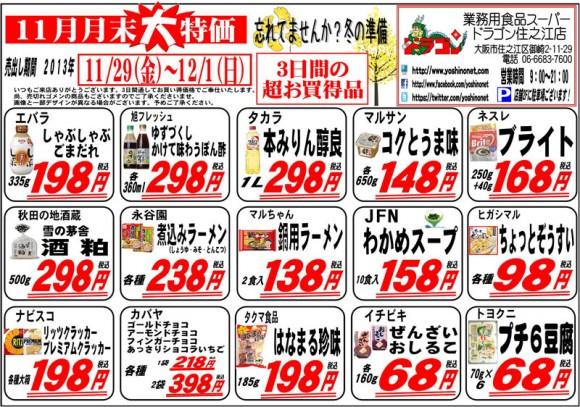 ドラゴン広告チラシ20131129裏800