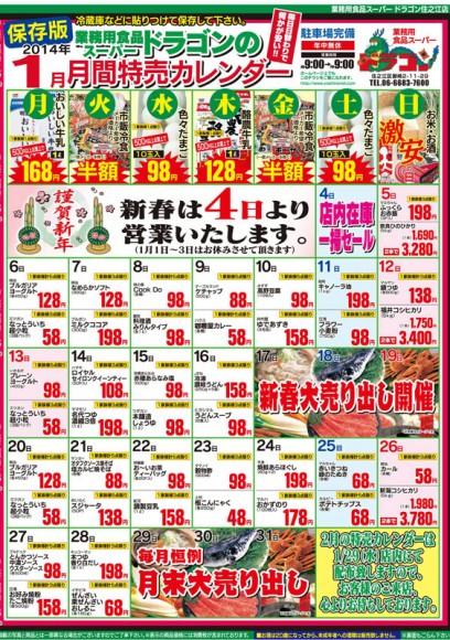 2014年1月カレンダー800