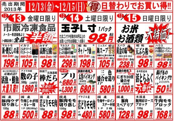 ドラゴン広告チラシ20131213表800