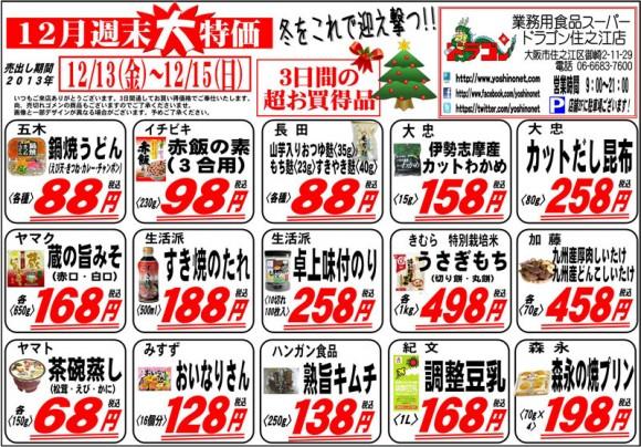 ドラゴン広告チラシ20131213裏800