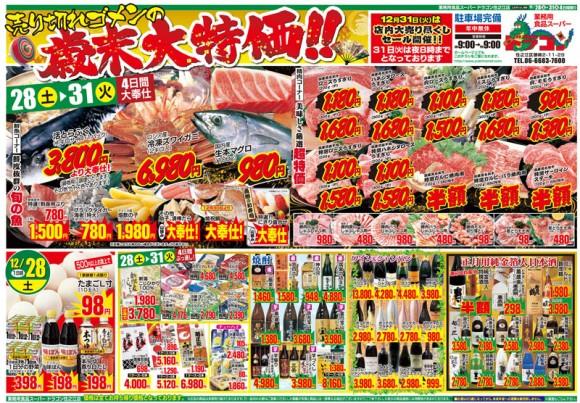 ドラゴン広告チラシ20131228表800