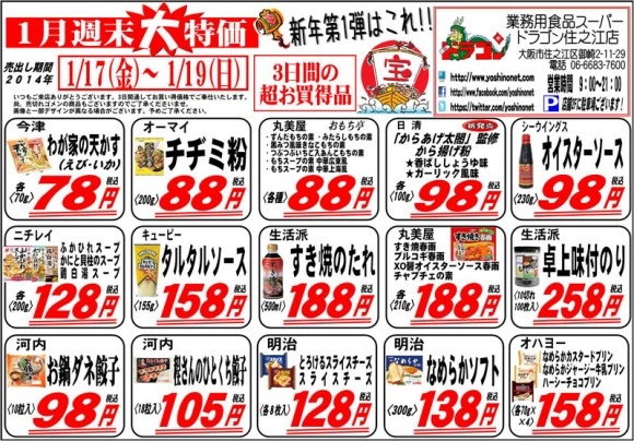 ドラゴン広告チラシ20140117裏800