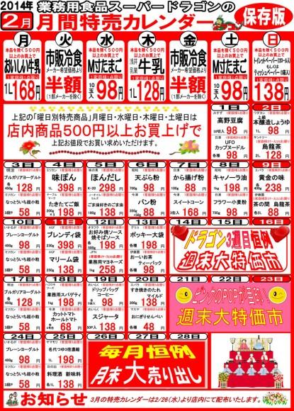 2014年2月カレンダー_800