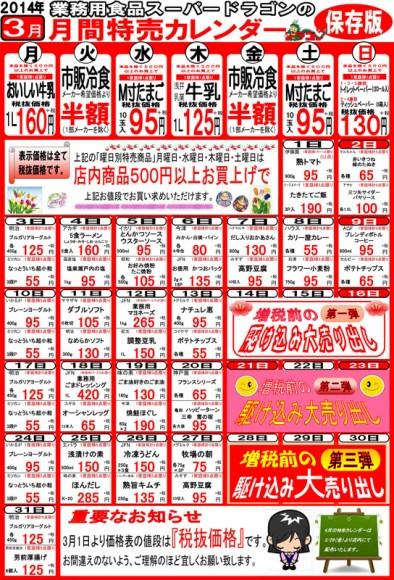2014年3月カレンダー800