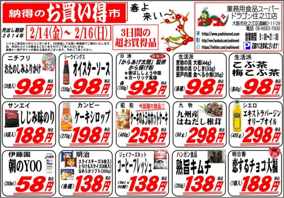 ドラゴン広告チラシ20140214裏800