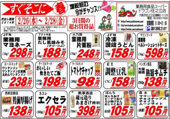 ドラゴン広告チラシ20140226裏800
