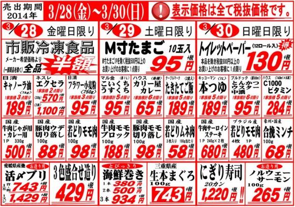 ドラゴン広告チラシ20140328表800