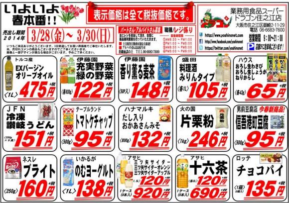 ドラゴン広告チラシ20140328裏800