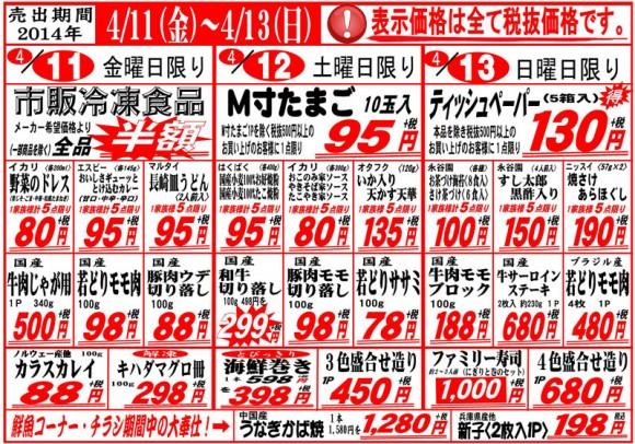 ドラゴン広告チラシ20140411表800