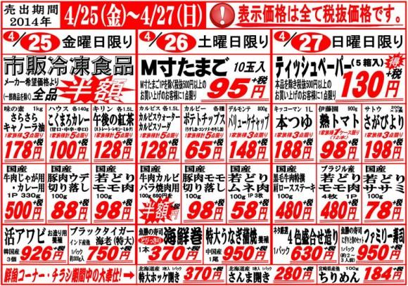 ドラゴン広告チラシ20140425表800