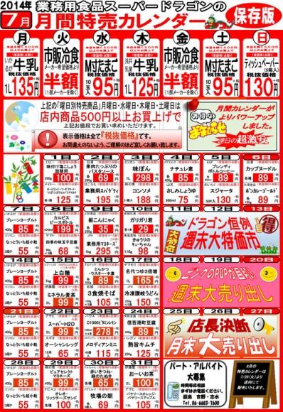 【2014年7月の特売カレンダー】800