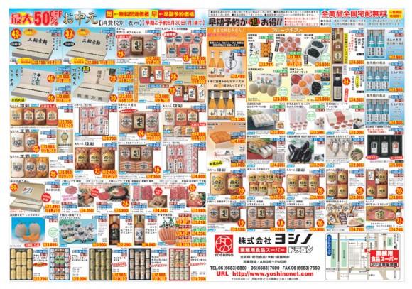 ドラゴンお中元チラシ201406表800