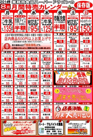 【2014年8月の特売カレンダー】800
