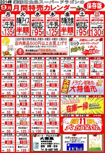 【2014年9月の特売カレンダー】800