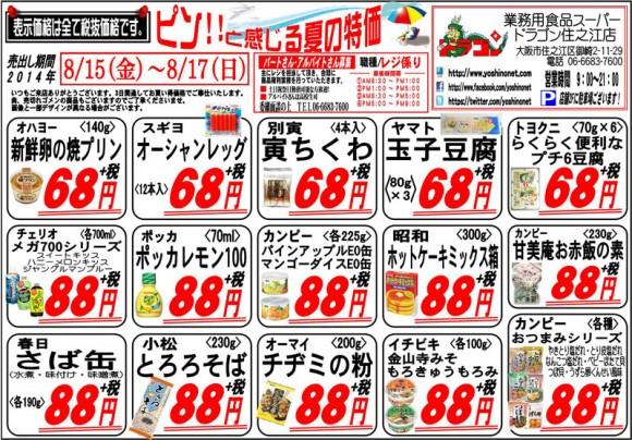 ドラゴン広告チラシ20140815裏800