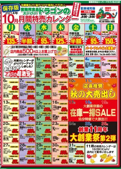 2014年10月の特売カレンダー800