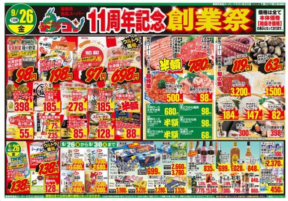 ドラゴン広告チラシ20140926表800