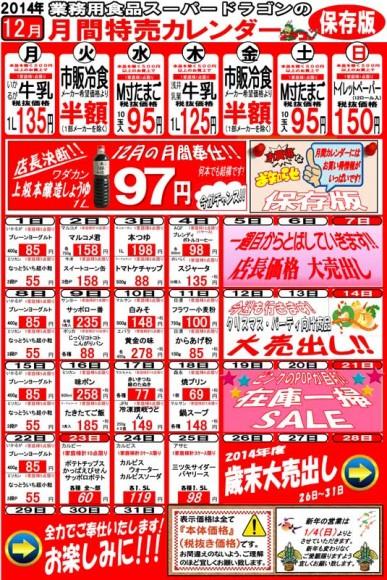 2014年12月の特売カレンダー800