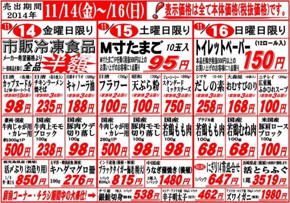 ドラゴン広告チラシ20141114_1