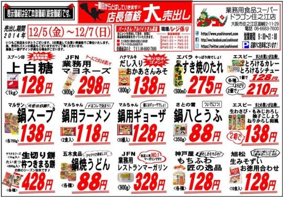 ドラゴン広告チラシ20141205裏800