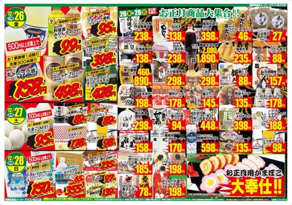 ドラゴン広告チラシ20141226裏800