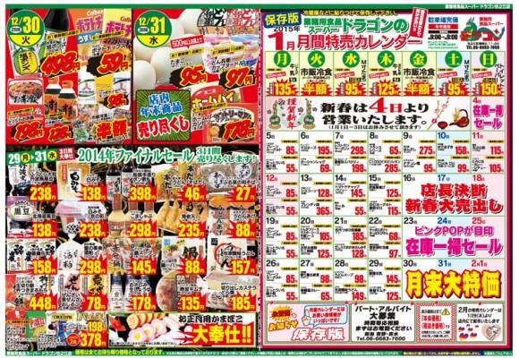 ドラゴン広告チラシ20141229裏800