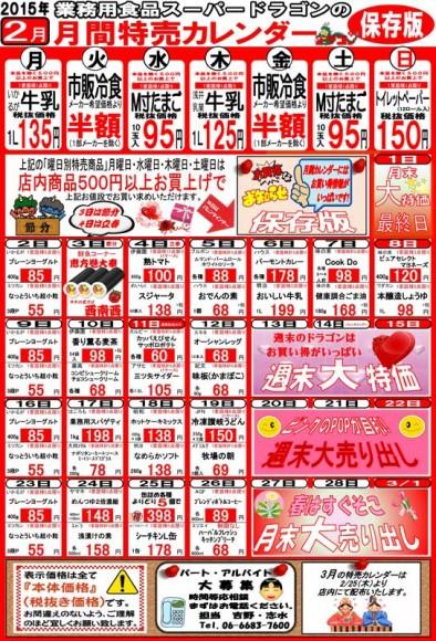 2015年2月の特売カレンダー800