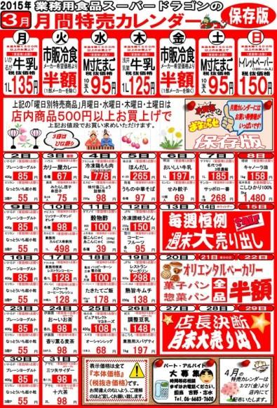 2015年3月の特売カレンダー800