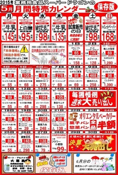 2015年5月の特売カレンダー800